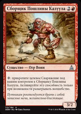 Сборщик Пошлины Казуула