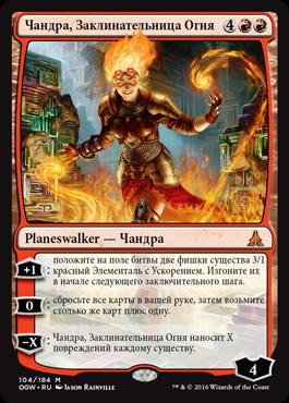 Чандра, Заклинательница Огня
