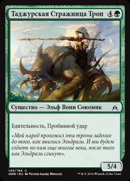 Таджурская Стражница Троп