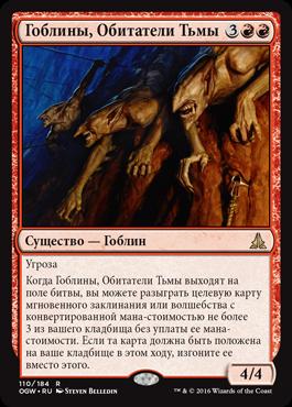 Гоблины, Обитатели Тьмы