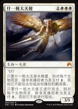 什一税大天使