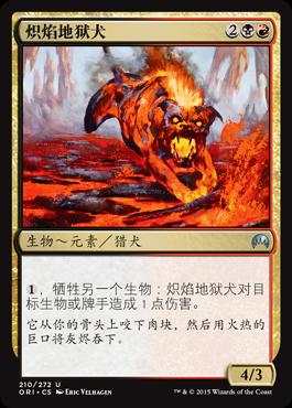 炽焰地狱犬