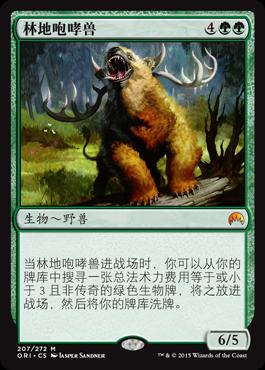林地咆哮兽