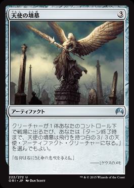 天使の墳墓