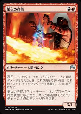 業火の侍祭