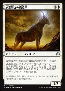 族霊導きの鹿羚羊