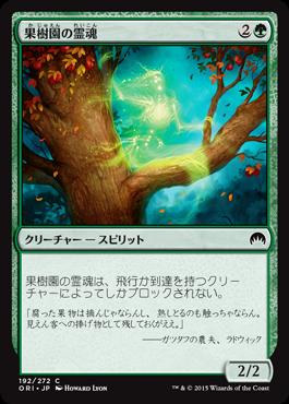 果樹園の霊魂