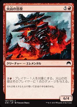火山の彷徨