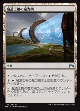 魔道士輪の魔力網