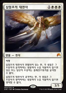 십일조의 대천사