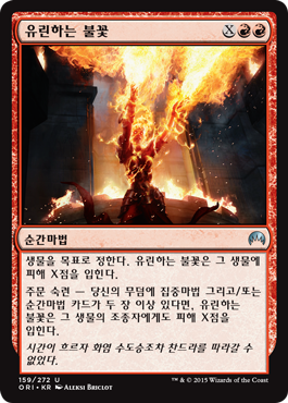 유린하는 불꽃