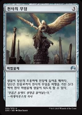 천사의 무덤