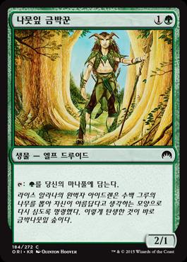 나뭇잎 금박꾼