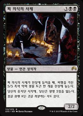 피 의식의 사제