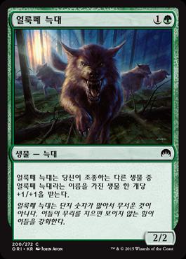 얼룩떼 늑대