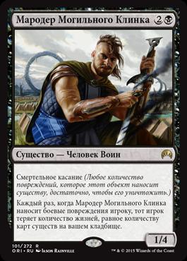 Мародер Могильного Клинка