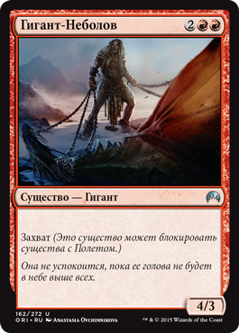 Гигант-Неболов