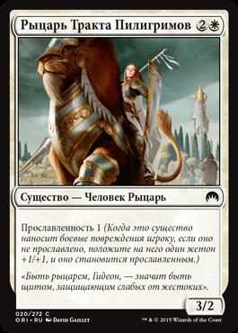 Рыцарь Тракта Пилигримов