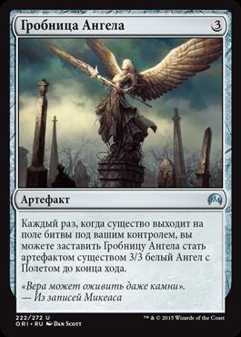 Гробница Ангела