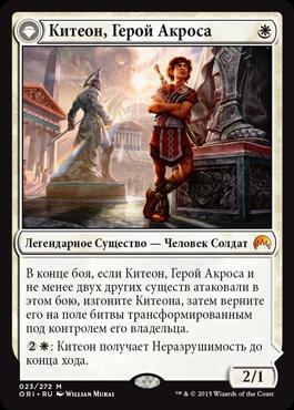 Китеон, Герой Акроса