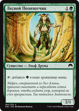 Лесной Позолотчик