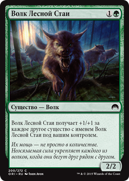 Волк Лесной Стаи