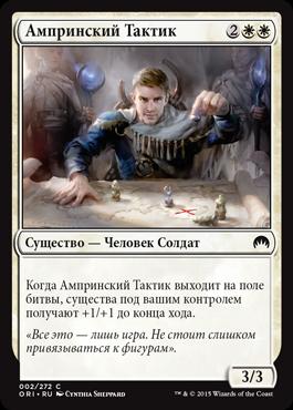 Ампринский Тактик