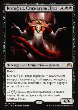 Котофед, Стяжатель Душ