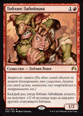 Гоблин-Забойщик