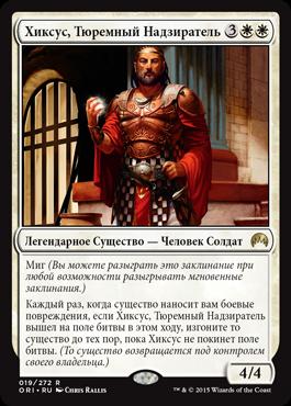 Хиксус, Тюремный Надзиратель