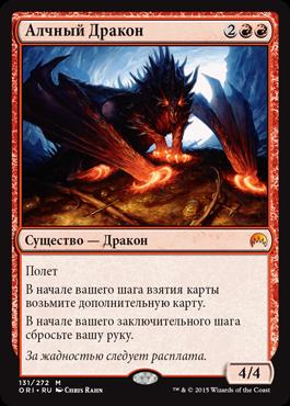 Алчный Дракон