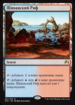 Шиванский Риф