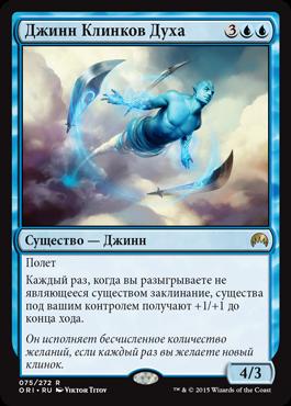 Джинн Клинков Духа