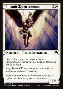Боевой Жрец Авенов