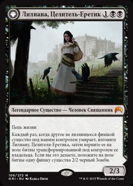 Лилиана, Целитель-Еретик