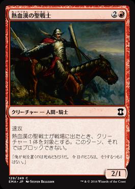 熱血漢の聖戦士