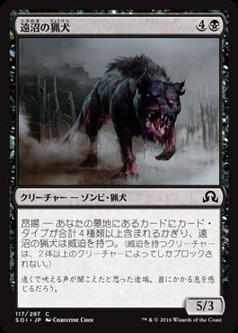 遠沼の猟犬