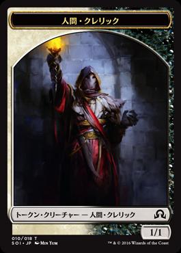 Human Cleric token