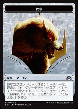 Arlinn Emblem token