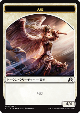 天使トークン