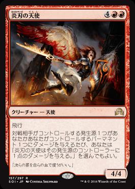 炎刃の天使