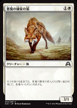 悪魔の棲家の狐