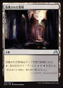 放棄された聖域