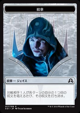 Jace Emblem token