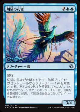 切望の孔雀