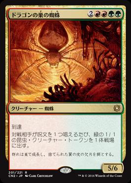 ドラゴンの巣の蜘蛛