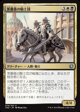 黒薔薇の騎士団
