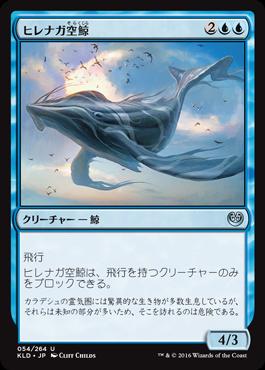 ヒレナガ空鯨