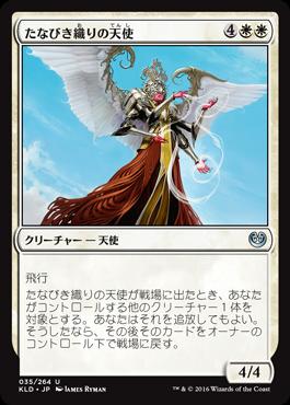 たなびき織りの天使