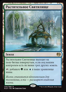 Растительное Святилище